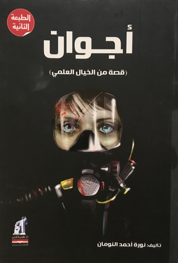 Front cover of Ajwan, Noura Al Noman's young adult science-fiction Arabic novel