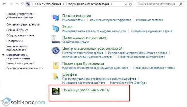 Windows 10-да NVIDIA басқару тақтасы басталмайды