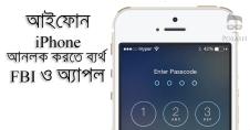 unlock-iphone-passcode