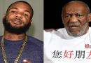 The Game Lashes Out on Instagram, Bill Cosby is in Jail while Cops are Free
