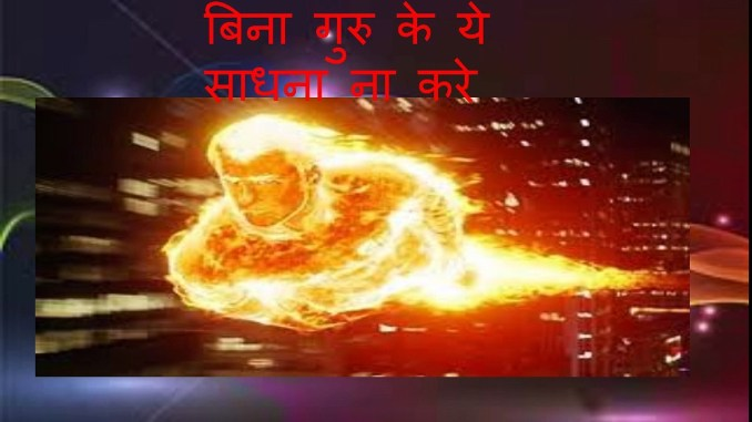 Shabar Mantras