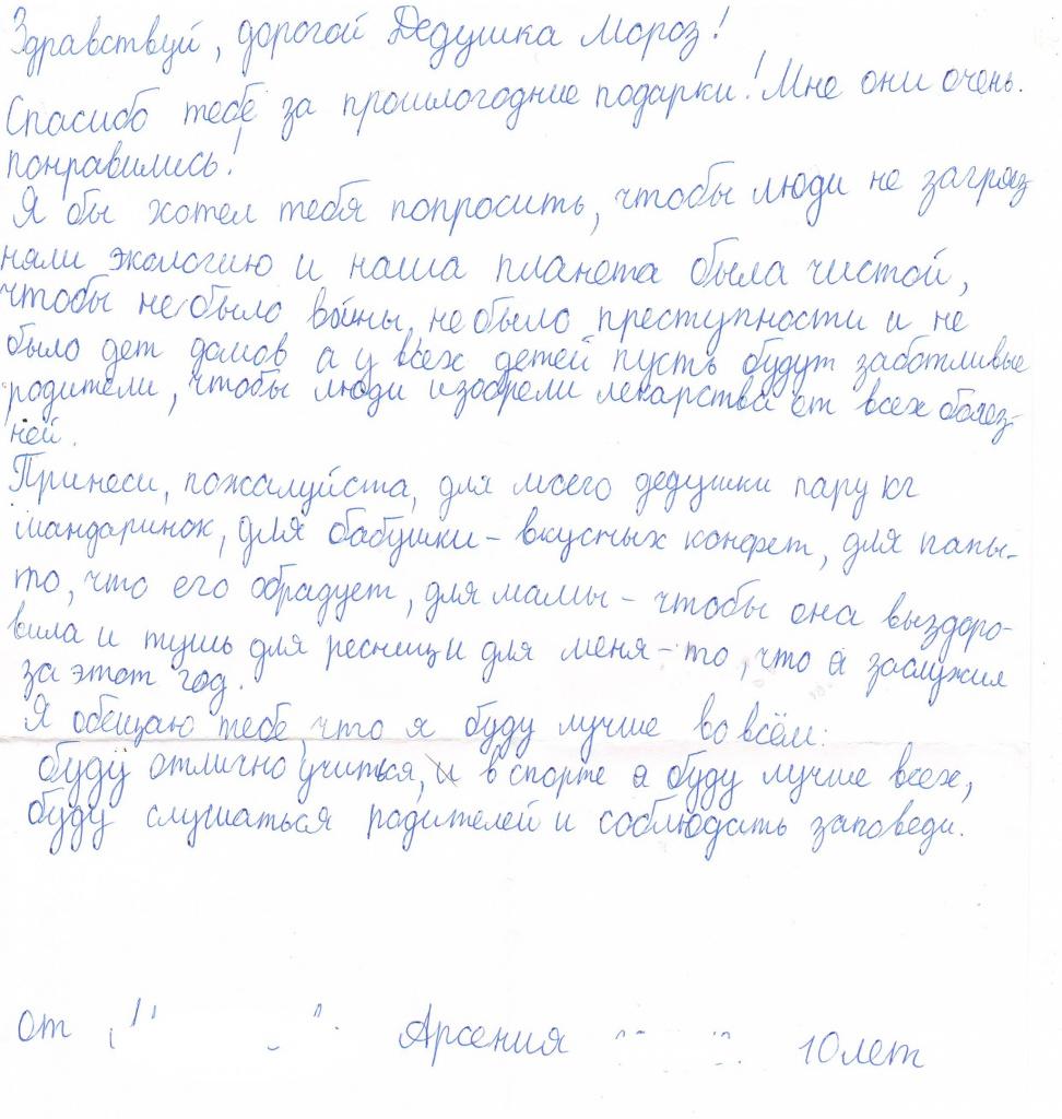 Letter Santa Claus fra Arseny fra Chekhov.jpg