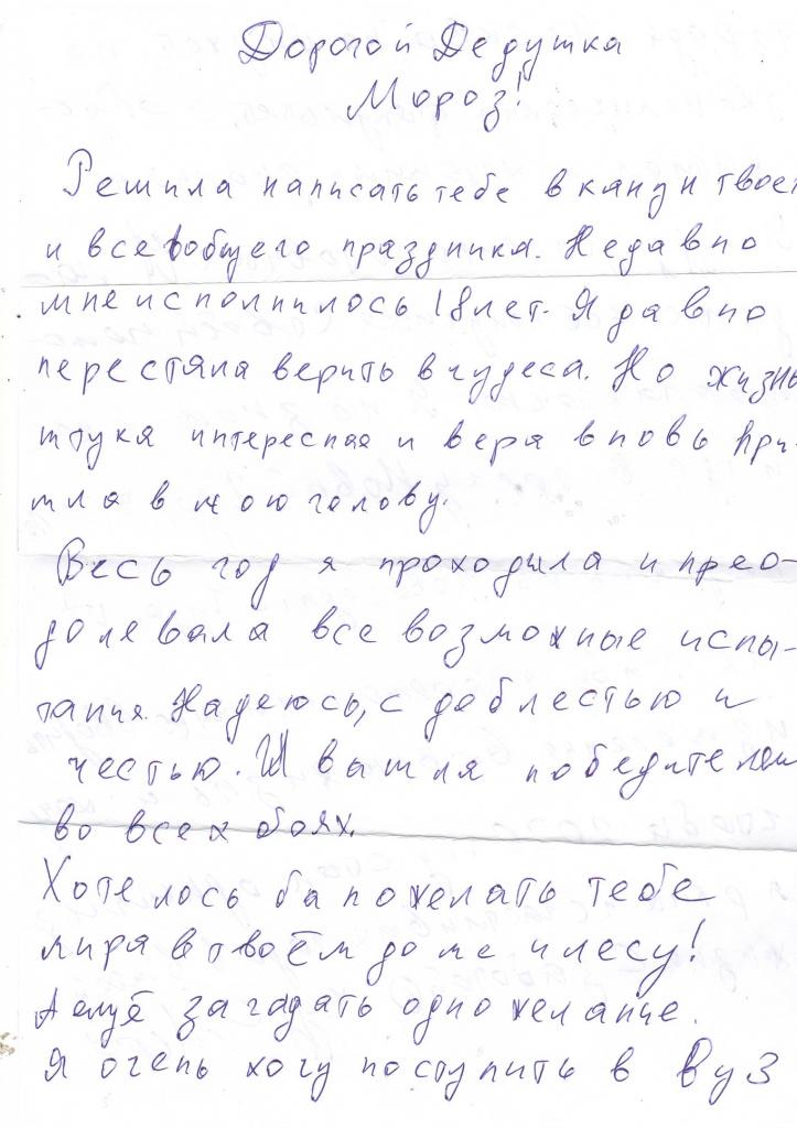 Письмо Деду Морозу от ЛЕры из Ульяновска 1.jpg