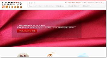 見込み客獲得支援「Mikaku」