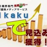 BtoB企業向け集客代行サービス『Mikaku』実践マーケティングセンター
