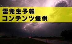 雷発生予報コンテンツ提供