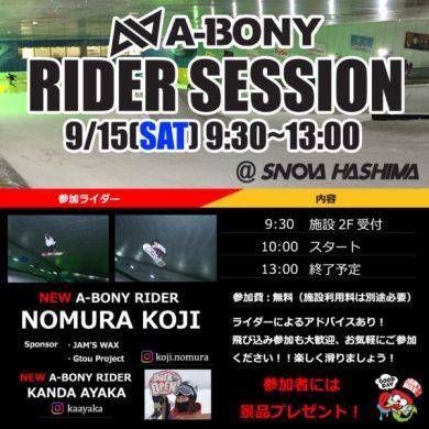 9/15(SAT) A-BONY RIDER SESSION