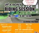 A-BONY RIDING SESSION 10/27(SAT) 9:30-13:00