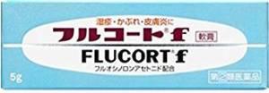 おすすめの市販薬_フルコートf