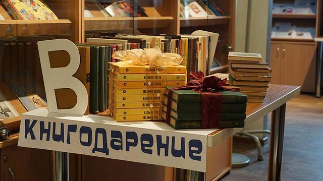 К Международному дню книгодарения в России присоединились 20 регионов