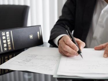登記について知りたい!分筆の手続きの流れと必要書類とは?