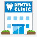 歯医者で大泣き、嫌がる子供。怖がったり恐怖心を克服する4つの方法をプロが教えます。