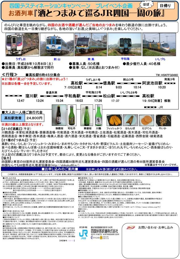 H28(2016)_10_08 お酒列車パンフ