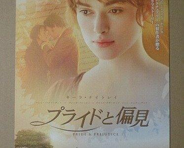 映画『プライドと偏見』(2005年)~詳しい登場人物 PartⅡ ダーシー/ビングリー /ウイッカム他