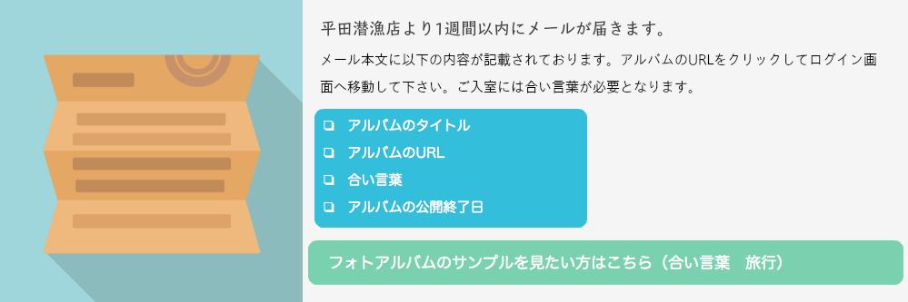 写真のダウンロード★その2