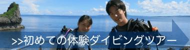 沖縄体験ダイビング|初めての方におすすめ