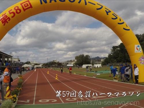 名護ハーフマラソン ゴール