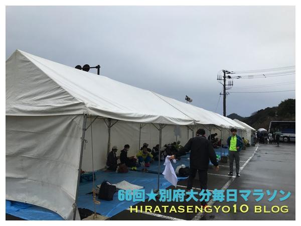 大分別府毎日マラソン★カテ4テント