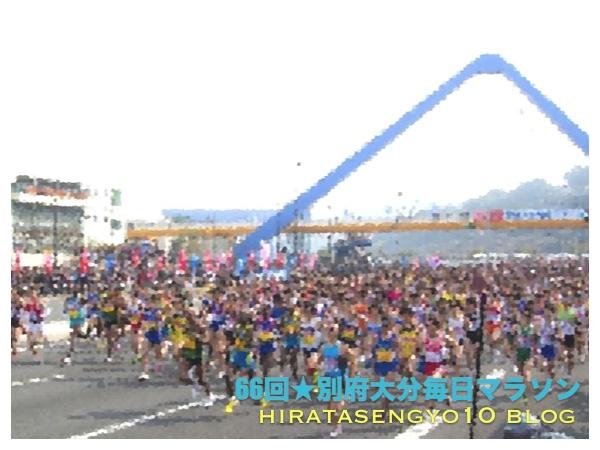 別府大分毎日マラソン★スタート