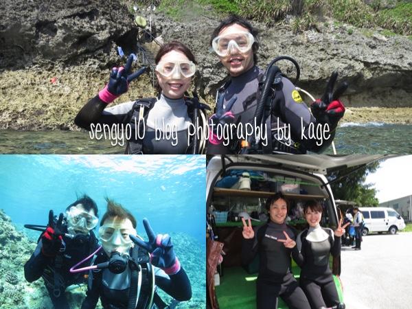 真栄田岬★体験ダイビング|その1