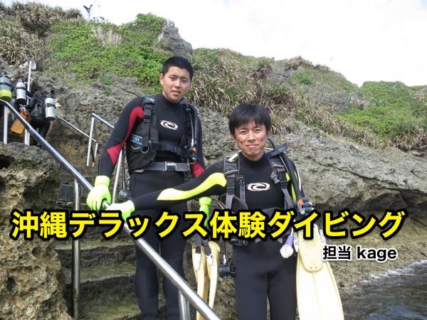 オリジナル!沖縄本島の海をデラックスに楽しもう!!親子で体験ダイビングにチャレンジ