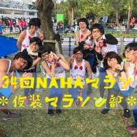 第34回NAHAマラソン!今年も平田潜漁店仮装マラソン部出場して来ました