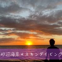 沖縄砂辺海岸にてスキンダイビング!沖縄在住のIさんとマンツーマン