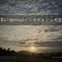 サブ90達成!!第61回NAGOハーフマラソン
