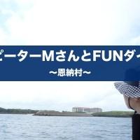 リピーターMAKIちゃんと恩納村で3ボートダイビングしてきました!!!