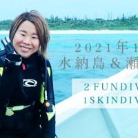 2021年FUNダイビング&スキンダイビング!正月からガッツリ海を満喫してきました。水納島・瀬底島ツアー