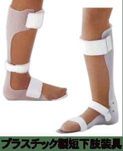 プラスチック製短下肢装具