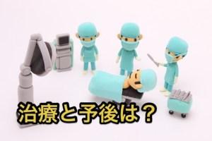 小脳梗塞手術