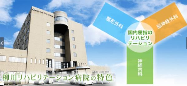 柳川リハビリテーション病院
