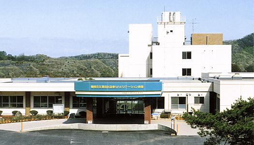 鶴岡市立湯田川温泉 リハビリテーション病院