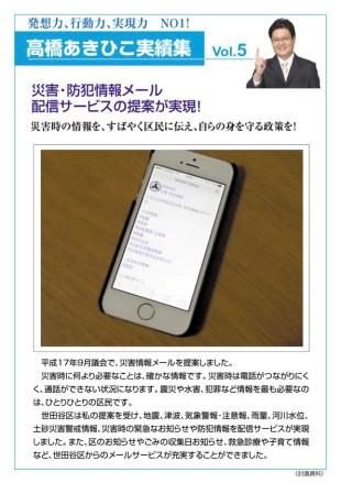 第5号(災害・防犯情報メール配信サービスの提案が実現!)