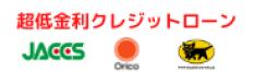 a-watch(エーウォッチ)名古屋のクレジットローンは「ジャックス」「オリコ」「クロネコe-クレジット」からお選びいただけます