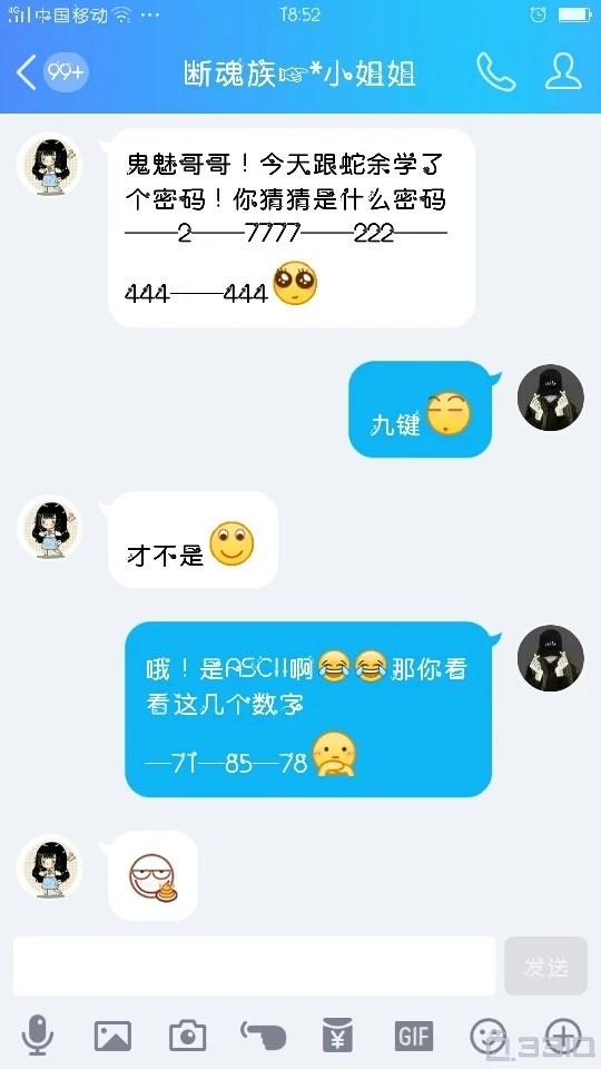 鬼魅百密題——ASCII碼(聊天截圖篇)第二十四題鬼魅給的數字代表是什么... #123313-密碼題-偵探推理-33IQ