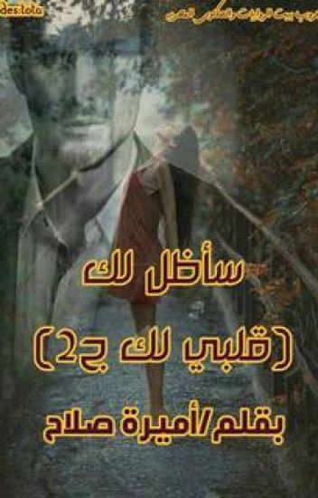 سأظل لك قلبي لك ج2 للكاتبه أميرة صلاح Emy Abo Elghait