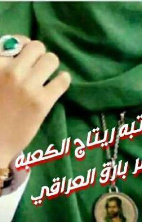 قصص الكاتبه ريتاج الكعبه الناشربارق العراقي ندى الورد بقلم
