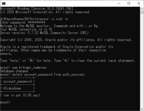 MySQLコマンドでパスワードを表示したところ