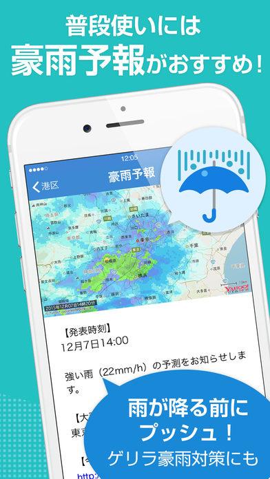 Yahoo!防災速報 - 災害情報を通知 Screenshot