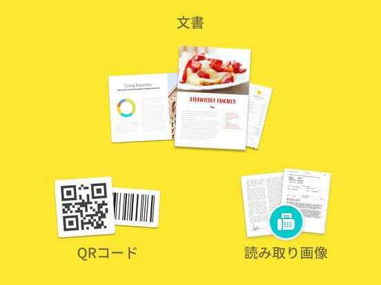 Scanbot - スキャナー, QRコードリーダー & ファックス Screenshot