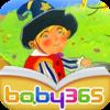 chinababy365.com - baby365-捧空花盆的孩子-有声绘本 artwork