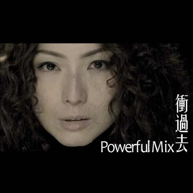 郑秀文 - 冲过去 (Powerful Mix) [ 好心情@HK 计划主题曲] - Single