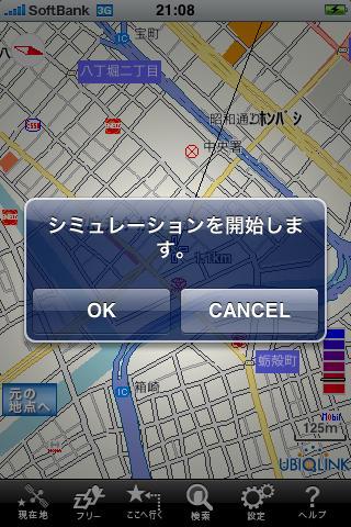 全力案内!地図アプリ