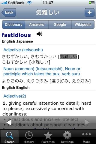 Japanese English Dictionary by Cole Zhu