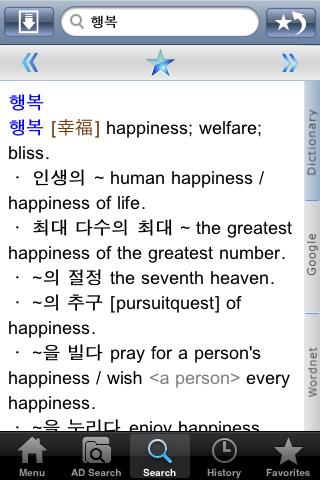 English Korean English Dictionary