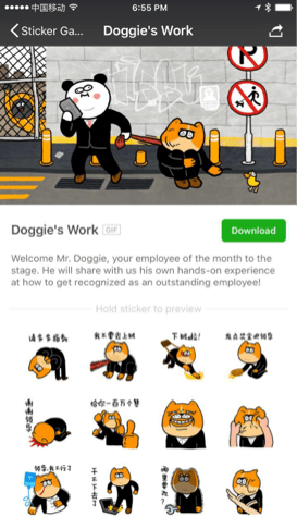 doggieswork_tencent