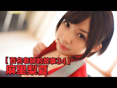 【百名女優的故事34】從神壇跌倒谷底,改名四次終獲新生的鋼鐵蘿莉,麻里梨夏(Urumi Narumi)