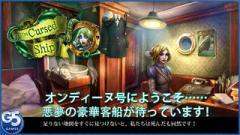 呪われた船:コレクターズ・エディション (Full)